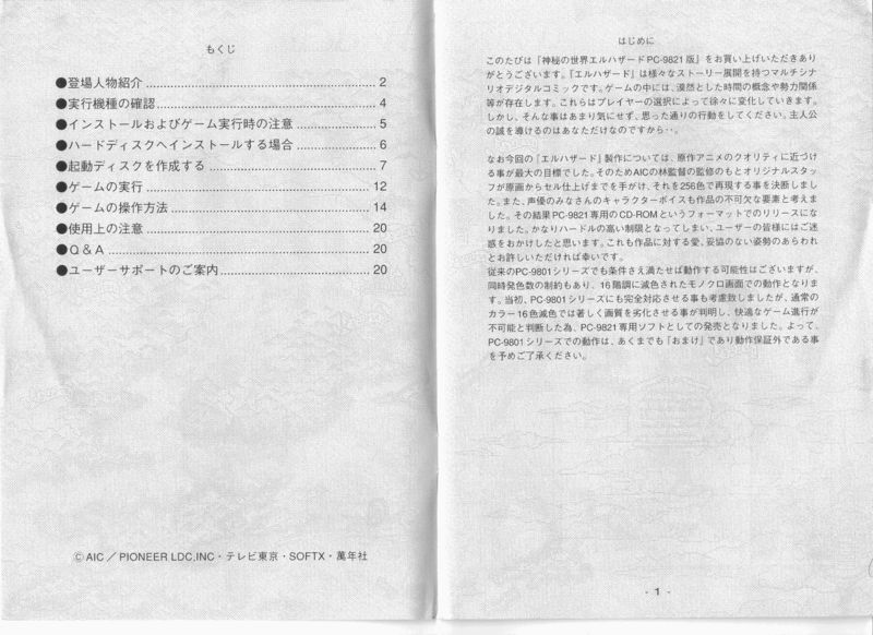 File:Pc9821 manual-1.jpg