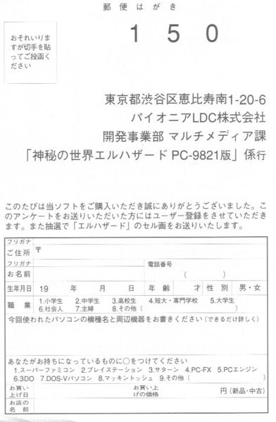 File:Pc9821 regcard-front.jpg